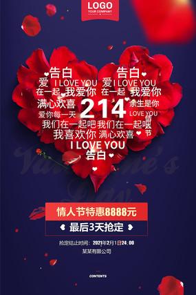 蓝色红心情人节海报设计