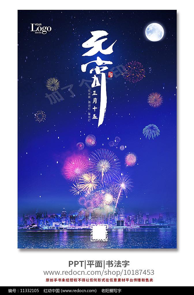 蓝色夜空元宵海报