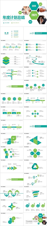 绿色创意图形年度总结新年计划工作总结PPT