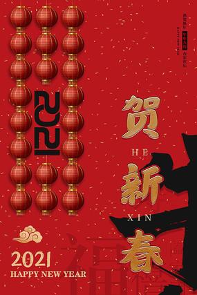 牛年贺新春创意海报