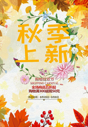 秋季上新宣传海报