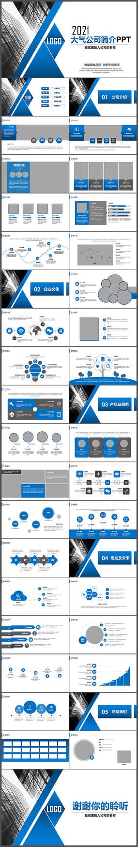 企业简介宣传公司产品介绍PPT模板