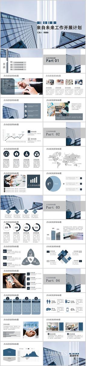 商务办公工作计划总结PPT模版