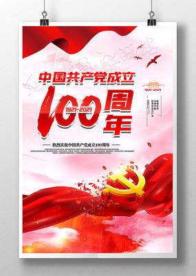 水墨创意中国共产党建党100周年展板