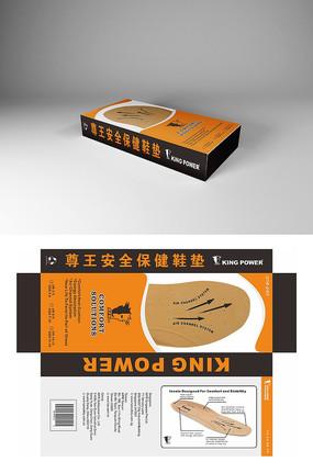 外贸保健鞋垫包装盒设计