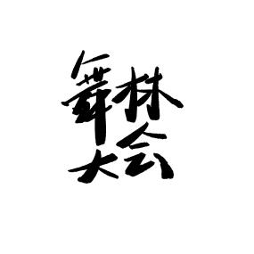 舞林大会毛笔字字