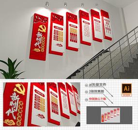 新时代文明实践站楼梯布置文化墙
