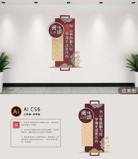 新中式读书阅读文化墙