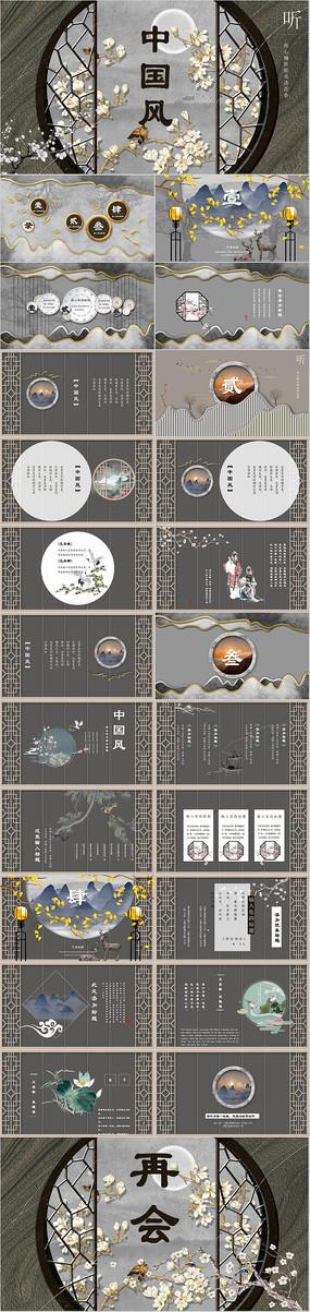 新中式复古中国风古风ppt动态模板