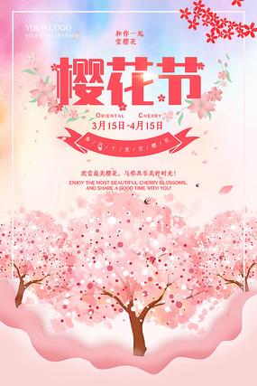 樱花节广告海报
