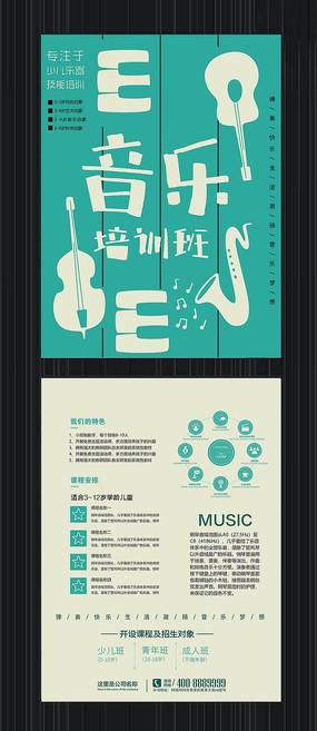 音乐艺术培训班招生宣传单