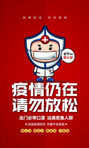 疫情防控宣传海报