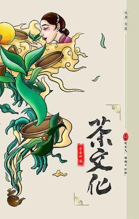 原创简约茶文化海报设计