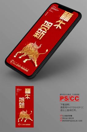 原创精致2021牛年手机端海报设计