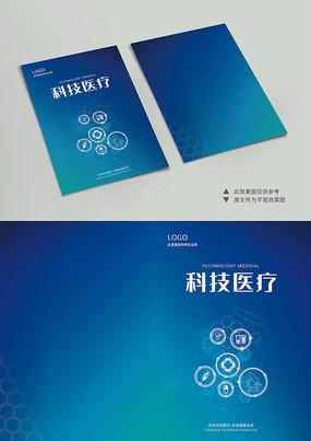 原创蓝色简约科技医疗画册封面设计模板