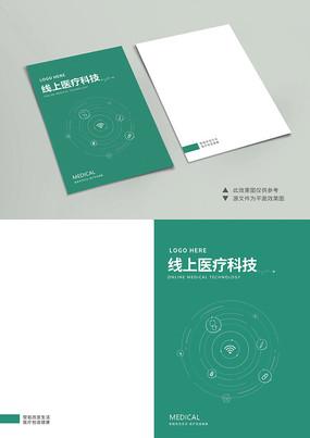 原创商务简约线上医疗科技画册封面
