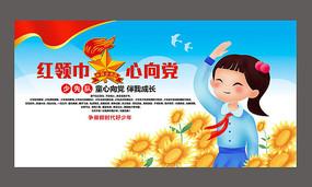 原创童心向党中国梦少先队员海报展板
