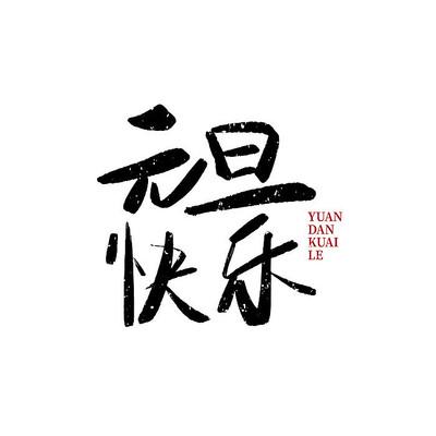 元旦快乐毛笔字