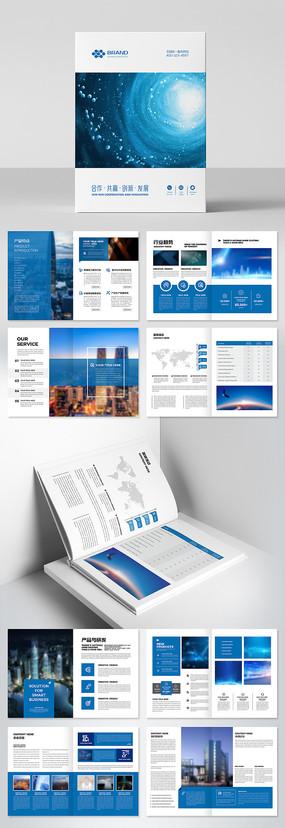 整套藍色科技宣傳冊設計模板