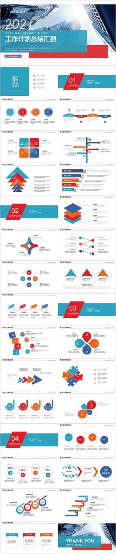 2021炫彩创意工作总结新年计划汇报报告PPT