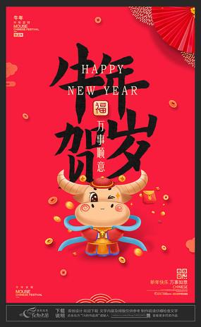2021春节贺岁牛年海报