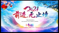 2021春节联欢晚会公司年会舞台背景展板