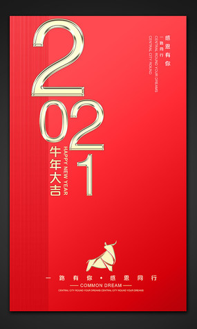 2021红色高档牛年海报