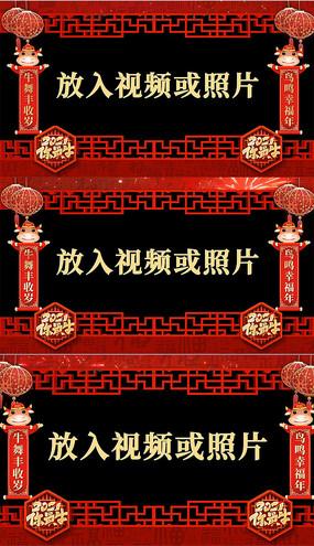 2021牛年春节拜年视频边框动态遮罩模板