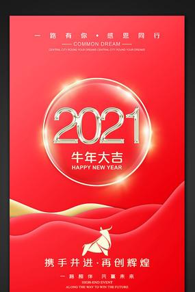2021牛年大吉牛年海报