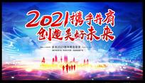 2021员工会议企业年会晚会背景