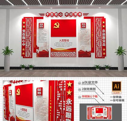 3D红色入党誓词党建文化墙
