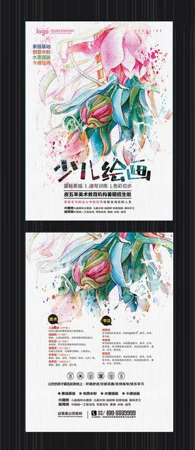 创意水彩绘画班招生宣传单