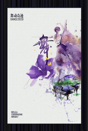 创意水彩舞蹈大赛促销海报设计