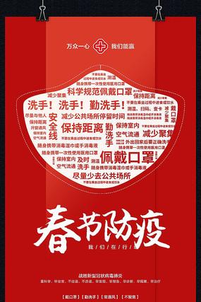 创意字体春节防疫宣传海报