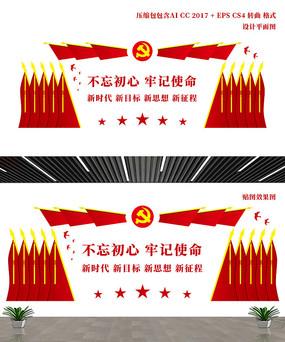 党建活动宣传墙设计