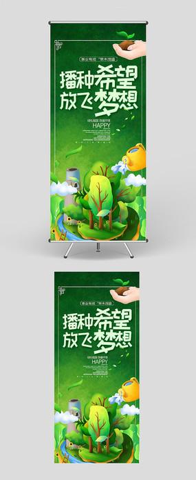 大气高端植树节公益活动易拉宝设计