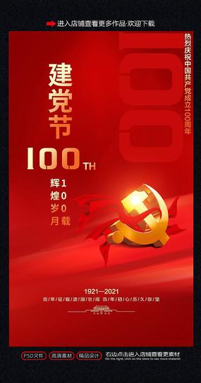 大气建党100周年七一建党节海报