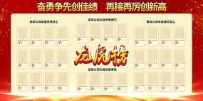公司企业龙虎榜光荣榜荣誉榜宣传展板