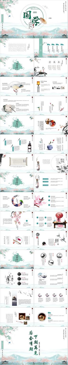 国学中国文化ppt模板