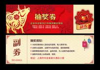 红色抽奖券设计模板