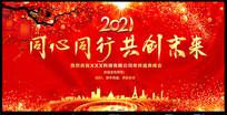 红色大气2021公司晚会年会舞台背景
