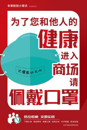 红色大气冬季疫情防控戴口罩宣传海报