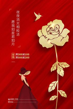 红色七夕情人节爱情宣传海报设计