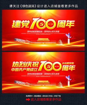 建党100周年七一建党节宣传展板