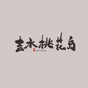 江西旅游吉水桃花岛艺术字