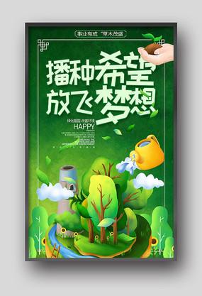 简约高端植树节竖板海报设计