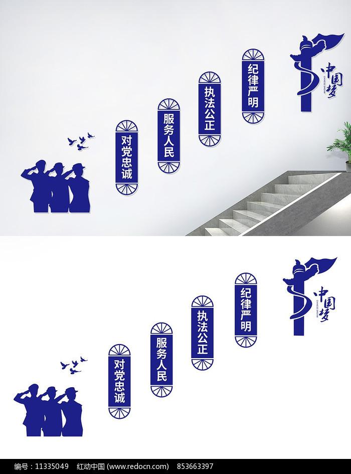 警察局派出所楼梯文化墙图片