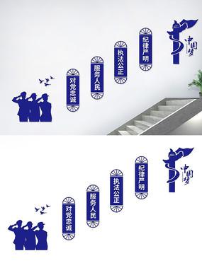 警察局派出所楼梯文化墙