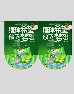 绿色简约植树节活动吊旗广告设计