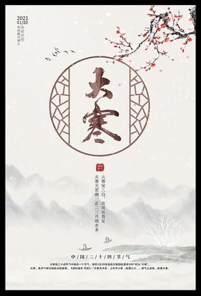 水墨中国风大寒海报设计